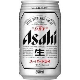 アサヒビール スーパードライ 350ml×24本(1ケース)2ケース迄同梱可