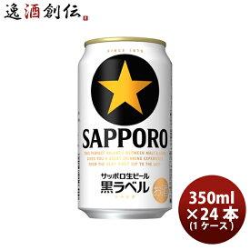 お歳暮 ビール サッポロビール 黒ラベル 350ml×24本(1ケース) 2ケース迄同梱可 ギフト 父親 誕生日 プレゼント