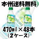 キリン トロピカーナ ココナッツウォーター 470ml 48本 ペットボトル 2ケース