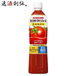 トマトジュース カゴメトマトジュース 食塩無添加 スマートPET 720ml 1本 10月23日以降のお届け