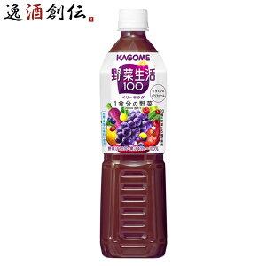野菜ジュース カゴメ 野菜生活100 ベリーサラダ スマートPET 720ml 1本 ギフト 父親 誕生日 プレゼント