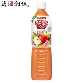 野菜ジュース カゴメ 野菜生活100 マンゴーサラダ スマートPET 720ml 1本 7月16日以降のお届け
