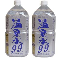温泉水99 2L×12本(2ケース)九州・北海道は別途300円、沖縄・離島は別途1000円 クール便指定不可