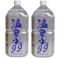 温泉水99 2L×12本(2ケース)本州送料無料 四国は+200円、九州・北海道は+500円、沖縄は+3000円ご注文後に加算