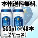 [サッポロ] おいしい炭酸水 500ml 48本 (2ケース) クール便指定不可 ランキングお取り寄せ