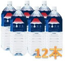 富士清水 ジャパン ウォーター(JAPAN WATER) 2L×12本 (2ケース) 本州送料無料 四国は+200円、九州・北海道は+500円、沖縄は+3000円ご注文後に加算