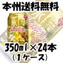 チューハイ 氷結 ゴールデンミックス 350ml 24本 (1ケース) キリン 限定 4月24日〜25日お届け 【ケース販売】