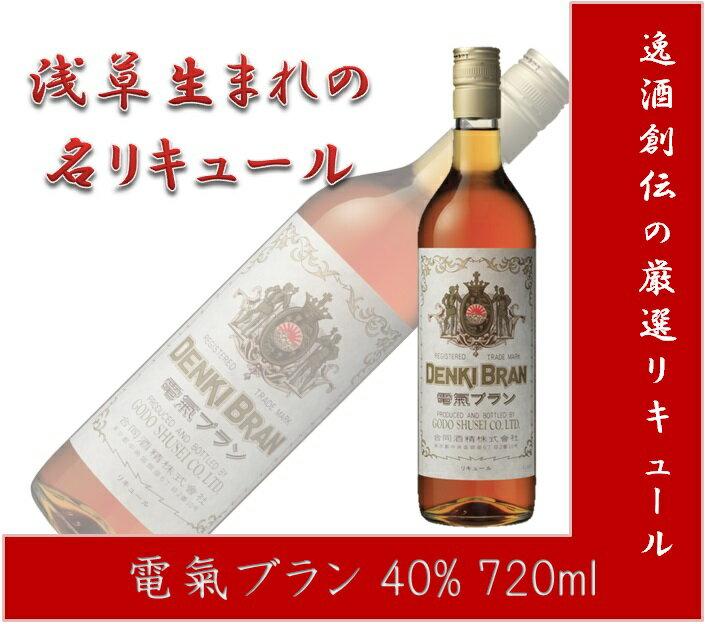 父の日 プレゼント ギフト 【ギフト包装 のし可】合同酒精 電気ブラン 40% 720ml