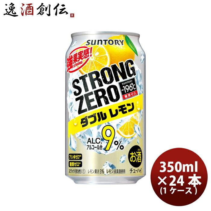 お中元 御中元 ギフト サントリー -196℃ ストロングゼロ〈ダブルレモン〉 350ml 24本 (1ケース)