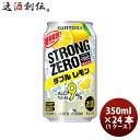 サントリー -196℃ ストロングゼロ〈ダブルレモン〉 350ml 24本 (1ケース)