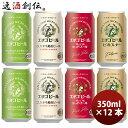セット販売 本州送料無料全国第一号地ビール エチゴビール12缶 4種飲み比べセット A