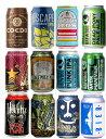 日英米 世界のクラフトビール 飲み比べセット 缶 12本