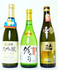 [逸酒創伝がススメる飲み比べセット] 日本酒の至高な大吟醸をお手頃価格に。大吟醸3本飲み比べセット