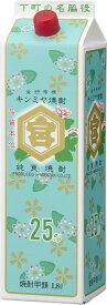 宮崎本店 亀甲宮焼酎(キンミヤ)パック 1.8L×1本 ギフト 父親 誕生日 プレゼント 1800ml