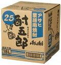 アサヒ 焼酎 酎五郎 25度 18L×1パック 本州送料無料 四国は+200円、九州・北海道は+500円、沖縄は+3000円ご注文後に…