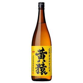 お中元 鹿児島県 小正醸造 25°黄猿 芋焼酎 1800ml 1.8L×1本 瓶 ギフト 父親 誕生日 プレゼント 御中元