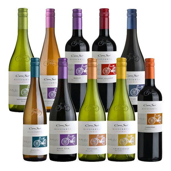 お歳暮 御歳暮 チリ ワイン コノスル ビシクレタ (ヴァラエタル) wine 10本 飲み比べセット 750ml × 10本本州送料無料 四国は+200円、九州・北海道は+500円、沖縄は+3000円ご注文後に加算