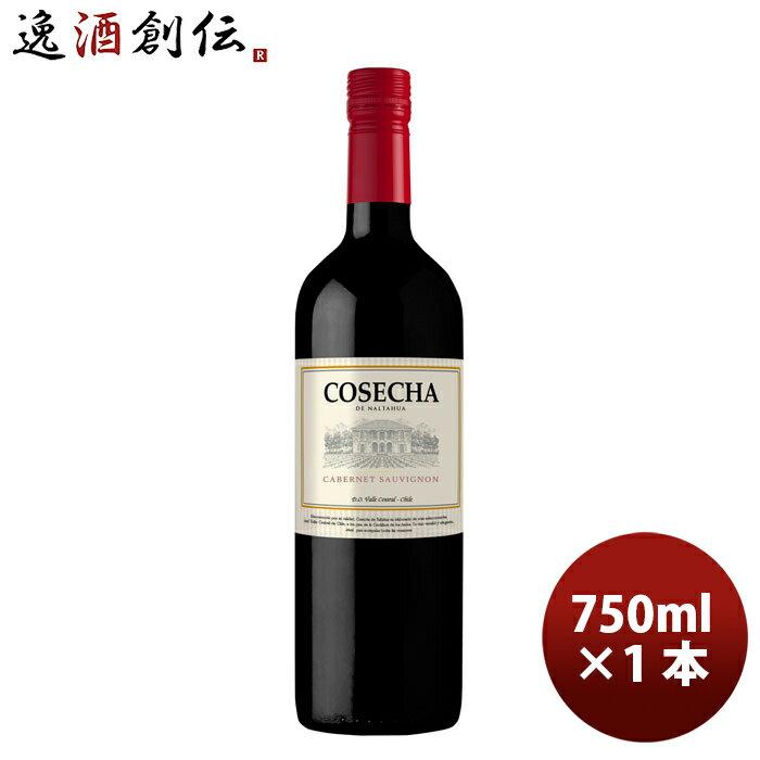 [チリ] コセチャ タラパカ カベルネ・ソーヴィニヨン 750ml クール便指定は通常送料に+324円