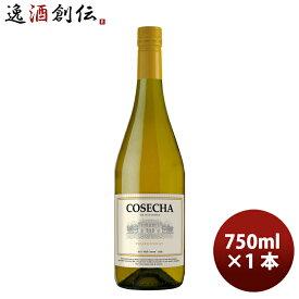 父の日 お酒 チリ コセチャ・タラパカ・シャルドネ 750ml ギフト 父親 誕生日 プレゼント