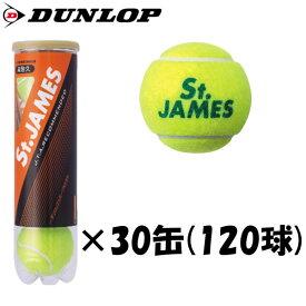 《10%OFFクーポン対象》《送料無料》DUNLOP セントジェームス 4球入り (120球)(15ボトル×2箱) STJAMESE4DOZ ダンロップ 硬式 テニスボール
