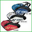 《期間限定!7月末まで!》《送料無料》2016年4月中旬発売 YONEX ラケットバッグ9(リュック付)〈テニス9本用〉 BAG1602N ヨネックス バッグ