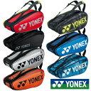 《送料無料》《新色》2020年12月下旬発売 YONEX ラケットバッグ9 〈テニス9本用〉 BAG2002N ヨネックス バッグ