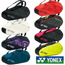 《送料無料》《新色》2020年12月下旬発売 YONEX ラケットバッグ6〈テニス6本用〉 BAG2012R ヨネックス バッグ