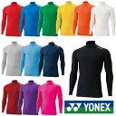《送料無料》2019年8月下旬発売 YONEX ユニセックス ハイネック長袖シャツ STBF1015 ヨネックス テニス バドミントン アンダー…
