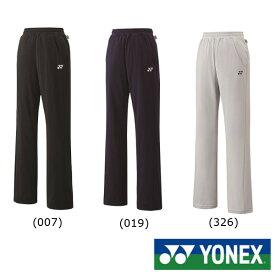 《クーポン対象》《送料無料》2018年1月下旬発売 YONEX レディース ニットウォームアップパンツ 67039 ヨネックス テニス バドミントン ウェア