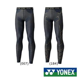 《クーポン対象》《送料無料》YONEX ユニセックス ロングスパッツ STB-A2007 ヨネックス テニス バドミントン アンダーウェア