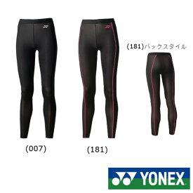 《送料無料》YONEX レディース ロングスパッツ STB-F2503 ヨネックス テニス バドミントン アンダーウェア