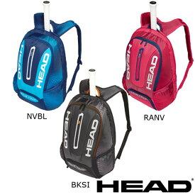 《送料無料》HEAD ツアーチーム バックパック TOUR TEAM BACKPACK 283149 (ラケット1〜2本収納可)ヘッド バッグ