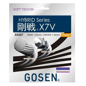GOSEN ハイブリッド 剛戦X7V SS507 ゴーセン ソフトテニスストリング