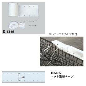 《500円OFFクーポン対象》《送料無料》KANEYA テニスネット取替テープ K-1316 カネヤ テニス付属品