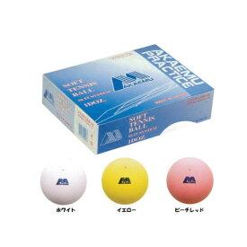 アカエムプラクティス ソフトテニスボール 練習球 1箱(1ダース 12球入り) M-40000/M-40300/M-40100