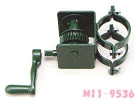 《送料無料》LUCENT ウインチ M11-9536 ルーセント テニス コート備品