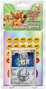 ポケモンカードゲームDP構築ハーフデッキ守りのトリデプス(060590)