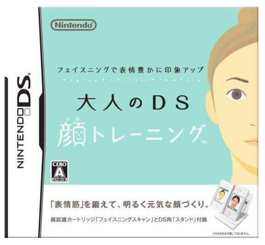 大人のDS顔トレーニング(新品)ニンテンドーDS期間限定特価!