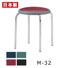 サンケイ M-32 スツール ビニールシート張り