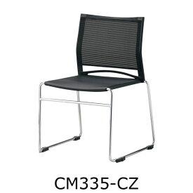 サンケイ CM335-CZ スタッキングチェア メッシュ