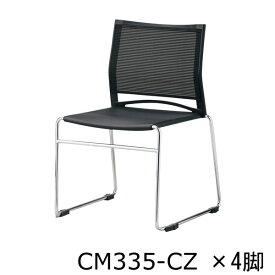 【4脚セット】 サンケイ CM335-CZ スタッキングチェア メッシュ