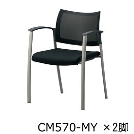 2脚セット サンケイ CM570-MY ミーティングチェア メッシュ