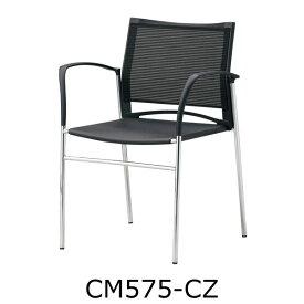 サンケイ CM575-CZ ミーティングチェア メッシュ