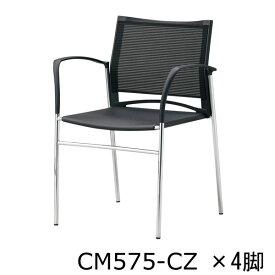 【4脚セット】 サンケイ CM575-CZ ミーティングチェア メッシュ