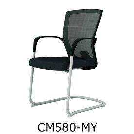 サンケイ CM580-MY ミーティングチェア メッシュ キャンチレバー 肘