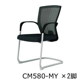 【2脚セット】 サンケイ CM580-MY ミーティングチェア メッシュ キャンチレバー 肘