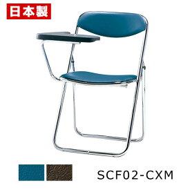 サンケイ 折りたたみ椅子 SCF02-CXM スチール脚 クロームメッキ メモ板付 ビニールレザー張り