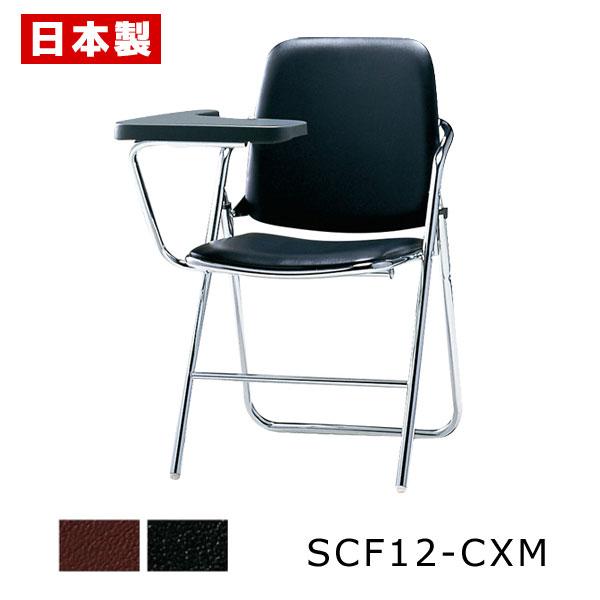 サンケイ 折りたたみ椅子 SCF12-CXM スチール脚 クロームメッキ ハイバック メモ板付 ビニールレザー張り