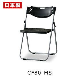 折りたたみ椅子 CF80-MS パイプ椅子 アルミ 紛体塗装 背座パッドなし