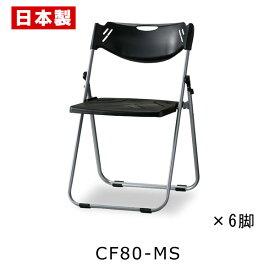 【同色6脚セット】 折りたたみ椅子 CF80-MS パイプ椅子 アルミ 紛体塗装 背座パッドなし